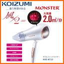 【お取り寄せ】 KOIZUMI KHD-W710/W ホワイト コイズミ ダブルファンドライヤー MONSTER(モンスター) ※短時間のドライにより、髪へのダメージを軽減 【2016年秋/新製品】【楽天カード分割】【02P03Dec16】