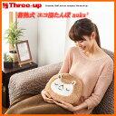 Three Up EWT-1544 スリーアップ 蓄熱式 エコ湯たんぽ nuku2(ぬくぬく) アニマル(ヒツジ・ウサギ・マングース) 【充電式/20分間充電で...