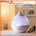 【在庫あり】 Three Up HFT-1615 スリーアップ アロマ加湿器 Dew Drop S(デュードロップS) 適用床面積〜4畳 【超音波式】【2016...