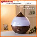 【在庫あり】 Three Up HFT-1617 スリーアップ アロマ加湿器 Dew Drop L(デュードロップL) 適用床面積〜8畳 【超音波式】【2016年秋/新製品】【楽天カード分割】【02P03Dec16】【あす楽】の写真