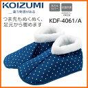 【お取り寄せ】 KOIZUMI KDF-4061/A 小泉成器 電気足温器 コイズミ足温器 ヒーターが冷えやすい足の指先までカバー、つま先まで暖かい 【2016年/新製品】【02P03Dec16】