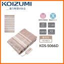 【お取り寄せ】 KOIZUMI KDS-5066D 小泉成器 電気敷毛布(140×80cm) コイズミ 敷き毛布 電磁波カット KDS5066D 【2016年/新製品】【楽天カード分割】【02P03Dec16】