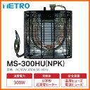 【お取り寄せ】 METRO MS-300HU-NPK メトロ こたつ用取替えヒーター 300W/U字型石英管ヒーター 【楽天カード分割】【02P03Dec16】