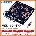 【お取り寄せ】 METRO MSU-501H-K メトロ こたつ用取替えヒーター 500W/U字型石英管ヒーター 【楽天カード分割】【02P03Dec16】
