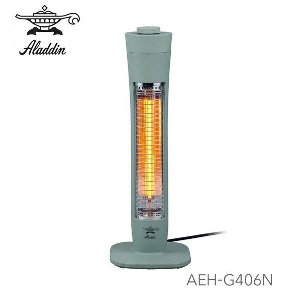 Aladdin AEH-G406N(G) グリーン アラジン 電気ストーブ 遠赤グラファイトヒーター 瞬間暖房 お好みの暖かさが選べる2段階切換 【日本製ヒーター管】【プレゼント ギフト 贈り物 ラッピング】【お取り寄せ】