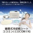 【お取り寄せ】 ココミン COCOMIN 循環式冷却枕シート HC-100ST ヘッドクーラー スタンダードセット 【送料無料】