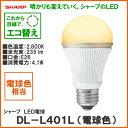 【在庫あり】 シャープ LED電球 DL-L401L SHARP 40W形電球色相当 【RCP】【スーパーセール】【敬老の日】【あす楽】