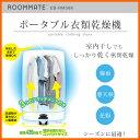【お取り寄せ】 ROOMMATE EB-RM36K ポータブル衣類乾燥機 / 室内干しでもしっかり乾...