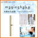 【在庫あり】 antibac2K MS-4 ゴールド アンティバックジャパン サンテシリーズ 水素水