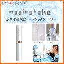 【在庫あり】 antibac2K MS-5 シルバー アンティバックジャパン サンテシリーズ 水素水