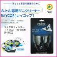 【お取り寄せ】 SP-BK002 レイコップ マイクロフィルター(1コ入) レイコップ スマート BK-200用 【楽天カード分割】【02P03Dec16】