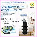 【お取り寄せ】 SP-RS001 レイコップ 標準フィルター(3コ入) RS-300用【家電とギフト】【02P26Mar16】