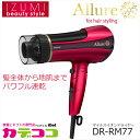 【お取り寄せ】 IZUMI DR-RM77-R レッド 泉精...