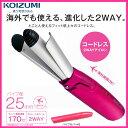 【お取り寄せ】 KOIZUMI KHR-7410/P 小泉成器 コードレス2WAYヘアアイロン / 海外でも使える、ワンタッチで2WAY切換え 【バレンタイン 新生活 お祝い】
