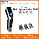 【お取り寄せ】 PHILIPS HC9452/15 フィリップス ヘアカッター 「電動バリカン」 [41