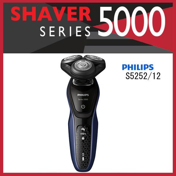 【在庫あり】 PHILIPS S5252/12 koizumi限定記念モデル フィリップスシェーバー philips 髭剃り 「5000シリーズ」 メンズシェーバー スタンド付き 【2016年秋/新製品】【家電とギフト】【あす楽】