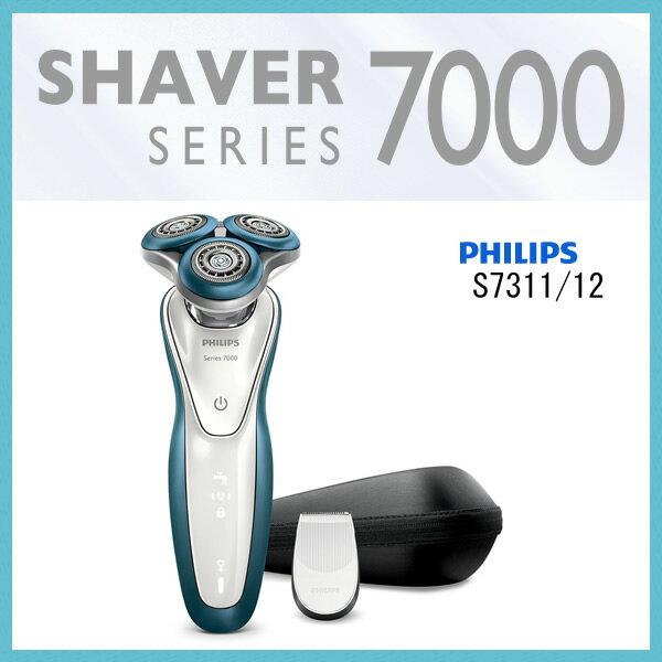 【在庫あり】 PHILIPS S7311/12 フィリップスシェーバー philips 髭剃り 「7000シリーズ」 メンズシェーバー ホワイト×ブルー 【2015年秋/新製品】【家電とギフト】【あす楽】