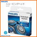 【お取り寄せ】 PHILIPS SH70/51 フィリップス シェービングヘッド 替刃 フィリップス
