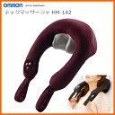 【お取り寄せ】 OMRON HM-142-WR オムロン マ...
