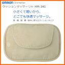 【お取り寄せ】 OMRON HM-341-BG オムロン マ...