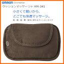 【お取り寄せ】 OMRON HM-341-BW オムロン マ...