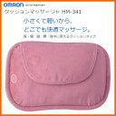 【お取り寄せ】 OMRON HM-341-PK オムロン マ...