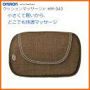 【お取り寄せ】 OMRON HM-343-BW ブラウン オ...