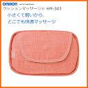 【お取り寄せ】 OMRON HM-343-R レッド オムロ...