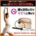 【在庫あり】 ディスクドクター WG20Lite Mサイズ 73〜82cm エアー式腰痛ベルト(磁気ベルト腰痛コルセット) エアーと磁気の力で腰..