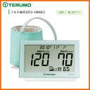 【お取り寄せ】 ES-R800SZ テルモ 血圧計 テルモ電子血圧計ES-R800SZ 【楽天カード分割】【02P03Dec16】