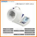 【お取り寄せ】 OMRON HEM-1011 オムロン 血圧計 上腕式血圧計 [オムロン デジタル自動血圧計] 【2016年秋/新製品】【楽天カード分割】【02P03Dec16】