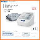 【お取り寄せ】 OMRON HEM-7122 オムロン 上腕式血圧計 HEM-7120シリーズ 適応腕周:22〜32cm / カフが正しく巻けているかも確認できる [Made in Japan:日本製]【血圧計】【楽天カード分割】【02P03Dec16】