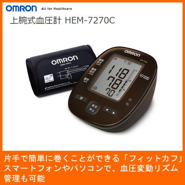 【お取り寄せ※】 HEM-7270C オムロン 血圧計 上腕式血圧計 [片手で簡単に巻くことができる「フィットカフ」。スマートフォンやパソコンで、血圧変動リズム管理も可能] 【家電とギフト】