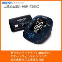 【お取り寄せ】 HEM-7280C オムロン 血圧計 上腕式血圧計 [見やすいバックライト機能付き。スマートフォンやパソコンで、血圧変動リズム管理も可能] 【楽天カード分割】【02P03Dec16】