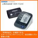 【お取り寄せ※】 HEM-7324C オムロン 血圧計 上腕式血圧計 [血圧データをiPhone/Androidスマートフォン、パソコンで簡単管理] 【楽天カード分割】【02P03Dec16】