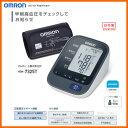 【お取り寄せ】 OMRON HEM-7325T オムロン 血圧計 上腕式血圧計 / 朝の血圧の平均値を自動計算「早朝高血圧」を確認できる ・ スマートフォンで血圧データ管理も可能(無料アプリ「OMRON connect(オムロン コネクト) 血圧データをグラフで確認) 【02P03Dec16】