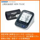 【お取り寄せ】 HEM-7510C オムロン 血圧計 上腕式血圧計 [血圧データをiPhone/Androidスマートフォン、パソコンで簡単管理] 【楽天カード分割】【02P03Dec16】