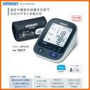 【お取り寄せ】 OMRON HEM-7511T オムロン 血圧計 上腕式血圧計 / 測定状態や結果をわかりやすく「お知らせディスプレイ」 スマートフォンで血圧データ管理も可能(無料アプリ「OMRON connect(オムロン コネクト) 血圧データをグラフで確認) 【02P03Dec16】