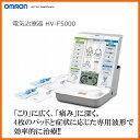 【お取り寄せ】 OMRON HV-F5000 [HVF5000] オムロン 電気治療器 【ヘルスケア】【バレンタイン 新生活 お祝い】