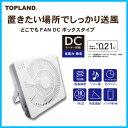 【お取り寄せ】 TOPLAND M7205-WT ホワイト トップランド どこでもFAN DCボックスタイプ 扇風機 DCモーター搭載(省電力・静音) 【楽天カード分割】【02P03Dec16】