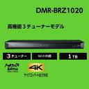 DMR-BRZ1020