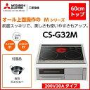☆三菱電機 IHクッキングヒーター お手軽モデル CS-G32M[天板:ブラック]ビルトインタイプ