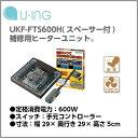 ☆ユーイング(旧モリタ電工) 補修用ヒーターユニット【600Wファン付】UKF-FTS600H UKFFTS600H
