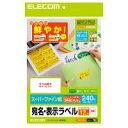 エレコム【ELECOM】さくさくラベルクッキリEDT-TI12★【EDTTI12】
