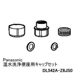 パナソニック【部品】Panasonic 温水洗浄便座用キャップセット DL542A-Z6JS0★【DL542AZ6JS0】