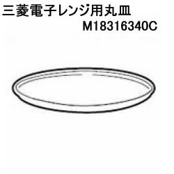 三菱【パーツ】三菱電子レンジ用丸皿 M18316...の商品画像
