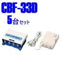 サン電子【お買得5台セット】CS・BS・UHFブースター 33dB型 CBF-33D-5SET★【CBF33D】
