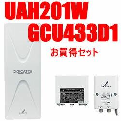 DXアンテナ【UAH201W・GCU433D1】平面アンテナとブースター uah201w-gcu433d1★【20素子相当・33/43dB共用UHF】