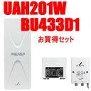 DXアンテナ【UAH201W・BU433D1】平面アンテナとブースター uah201w-bu433d1★【20素子相当・33/43dB共用UHF】