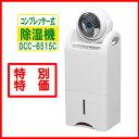 アイリスオーヤマ【IRIS】衣類乾燥除湿機 コンプレッサー式 ホワイト DCC-6515C★【キャスター付】
